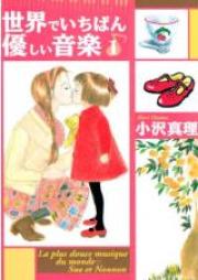 世界でいちばん優しい音楽 第01-16巻 [Sekai de Ichiban Yasashii Ongaku vol 01-16]