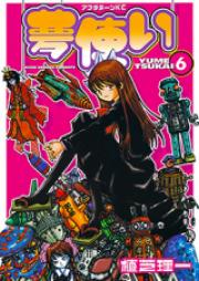 夢使い 第01-06巻 [Yume Tsukai vol 01-06]