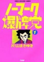 ノーマーク爆牌党 第01-09巻 [No Mark Bakuhaitou vol 01-09]