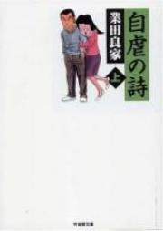 自虐の詩 第01-02巻 [Jigyaku no Uta vol 01-02]