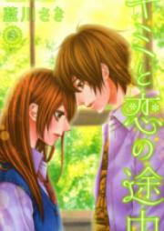 キミと恋の途中 第01-03巻 [Kimi to Koi no Tochuu vol 01-03]