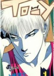 トーイ 第01-10巻 [TO-Y vol 01-10]