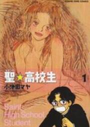 聖★高校生 第01-11巻 [Saint Koukousei vol 01-11]
