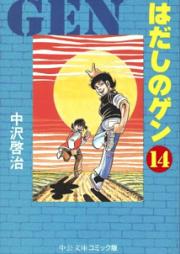 はだしのゲン 第01-14巻 [Hadashi no Gen vol 01-14]