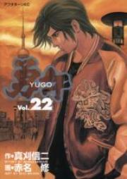 勇午 第01-22巻 [Yugo vol 01-22]