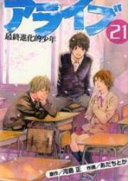 アライブ 最終進化的少年 第01-21巻 [Alive: Saishuu Shinkateki Shounen vol 01-21]