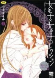 女の子×女の子コレクション 第01-03巻 [Girl X Girl Collection vol 01-03]