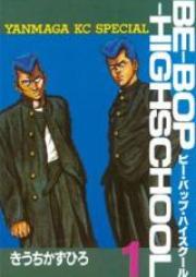 ビーバップハイスクール 第01-48巻 [Be-Bop-Highschool vol 01-48]