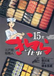 江戸前鮨職人 きららの仕事 第01-16巻 [Edomae Sushi Shokunin Kirara no Shigoto vol 01-16]