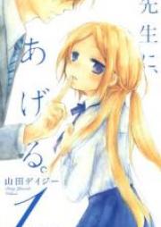 先生に、あげる。 第01-03巻 [Sensei ni, Ageru. vol 01-03]
