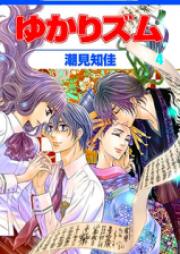 ゆかりズム 第01-02巻 [Yukarism vol 01-02]
