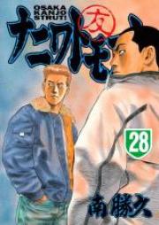 ナニワトモアレ 第01-28巻 [Naniwa Tomoare vol 01-28]