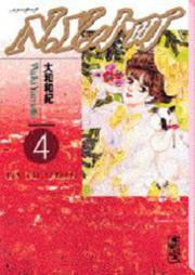 N.Y.小町 第01-04巻 [N.Y. Komachi vol 01-04]