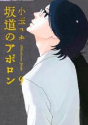 坂道のアポロン 第01-09巻 [Sakamichi no Apollon vol 01-09]