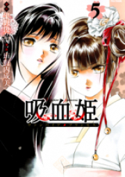 吸血姫 ヴァンパイア・プリンセス 第01-05巻 [Kyuuketsuhime vol 01-05]