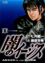 闇のイージス 第01-26巻 [Yami no Aegis vol 01-26]