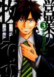 営業の牧田です。 第01-03巻 [Eigyou no Makita desu. vol 01-03]