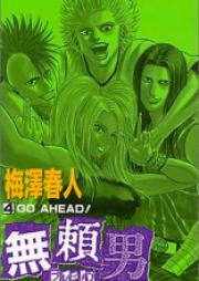 無頼男 -ブレーメン- 第01-09巻 [Bremen vol 01-09]