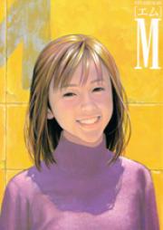 エム 第01-07巻 [M vol 01-07]