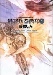 最終兵器彼女 第01-07巻 [Saishuu Heiki Kanojo vol 01-07]