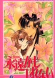永遠かもしれない 第01-08巻 [Eien kamo Shirenai vol 01-08]