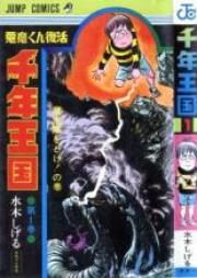 悪魔くん千年王国 第01-03巻 [Akuma-kun Sennen Oukoku vol 01-03]