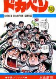 ドカベン 第01-48巻 [Dokaben vol 01-48]