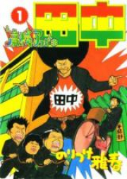高校アフロ田中 第01-10巻 [Koukou Afro Tanaka Vol 01-10]
