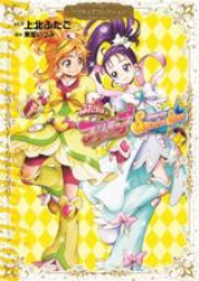 ふたりはプリキュア スプラッシュスター 第01-02巻 [Futari ha Precure – Splash Star vol 01-02]