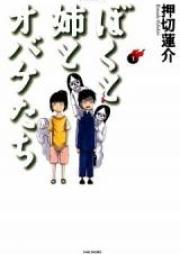 ぼくと姉とオバケたち 第01-02巻 [Boku to Ane to Obaketachi vol 01-02]