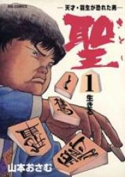 聖 ~天才・羽生が恐れた男~ 第01-09巻 [Satoshi – Tensai Habu ga Osoreta Otoko vol 01-09]