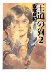 王道の狗 第01-06巻 [Oudou no Inu vol 01-06]