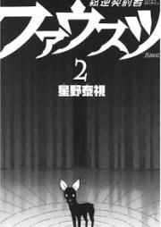 弑逆契約者ファウスツ 第01-02巻 [Shigyaku Keiyakusha Fausts vol 01-02]