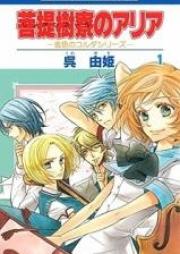 菩提樹寮のアリア 01巻 [Bodai Kiryou no Aria vol 01]