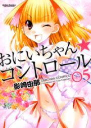 おにいちゃん★コントロール 第01-03巻 [Oniichan Control vol 01-03]