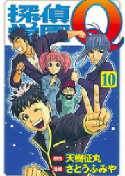 探偵学園Q 第01-22巻 [Tantei Gakuen Q vol 01-22]