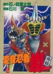 変身忍者嵐 外伝 第01-02巻 [Henshin Ninja Arashi Gaiden vol 01-02]