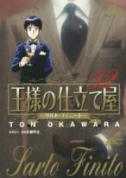 王様の仕立て屋 ~サルト・フィニート~ 第01-32巻 [Ousama no Shitateya – Sarto Finito vol 01-32]