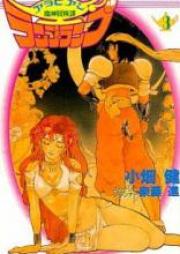アラビアン魔神冒険譚 ランプ・ランプ 第01-03巻 [Arabian Majin Boukentan Lamp Lamp vol 01-03]