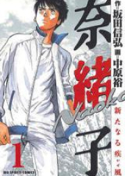奈緒子 新たなる疾風 第01-06巻 [Naoko: Arata naru Kaze vol 01-06]