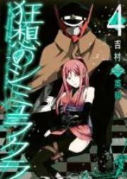 狂想のシミュラクラ 第01巻 [Kyousou no Simulacra vol 01]