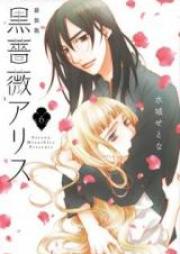 黒薔薇アリス 第01-06巻 [Kuro Bara Alice vol 01-06]