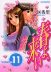 春よ、来い 第01-11巻 [Haru yo, Koi vol 01-11]