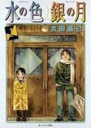 水の色銀の月 第01-02巻 [Mizu no Iro Gin no Tsuki Vol 01-02]