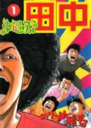 中退アフロ田中 第01-10巻 [Chuutai Afro Tanaka Vol 01-10]