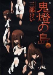 鬼燈の島 -ホオズキノシマ- 第01-04巻 [Hoozuki no Shima vol 01-04]