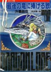 最後の竜に捧げる歌 第01-02巻 [Saigo no Ryuu ni Sasageru Uta vol 01-02]