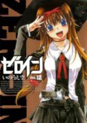 ゼロイン 第01-12巻 [Zeroin vol 01-12]