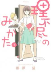 理不尽のみかた 第01巻 [Rifujin no Mikata vol 01]