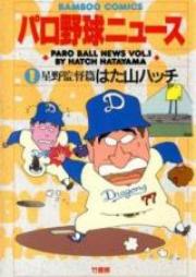 パロ野球ニュース 第01巻 [Paro Yakyuu News vol 01]